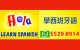 spanishlessonshk.weebly.com