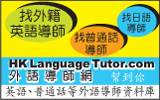 English tutor, Mandarin tutor